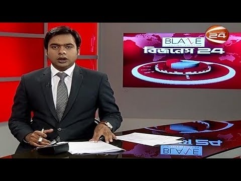 বিজনেস 24 (Business 24) | 9.30PM | 21 october 2018