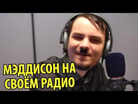 МЭДДИСОН - ЭФИР на Своём Радио