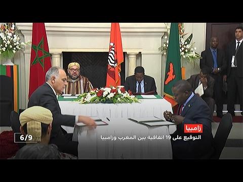 19 اتفاقيات شراكة بين المغرب وزامبيا