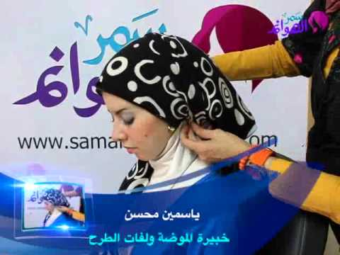 طريقه ربطه حجاب كاجوال على الموضه مع سمر الهوانم