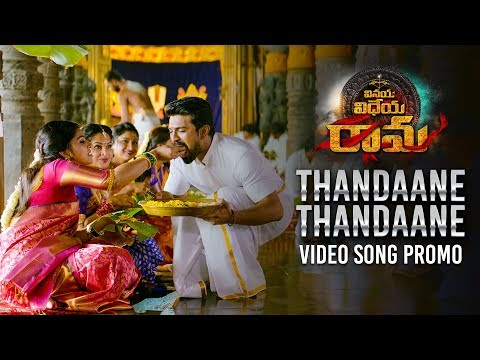 ‪Thandaane Thandaane Video Song Promo | Vinaya Vidheya Rama | Ram Charan,‬ Kiara Advani