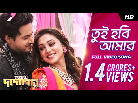 Tui Hobi Amar (তুই হবি আমার) | Total Dadagiri | Full Video Song | Yash | Mimi | Jeet Gannguli | SVF