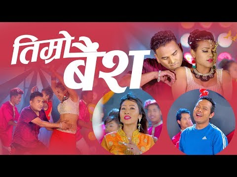 (मेरो बैंश New Nepali lok dohori song | Badri Pangeni & Sita Rana ...7 min, 50 sec.)