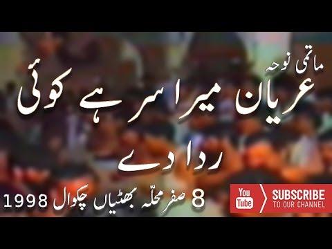 Noha - Uryaan Mera Sar Hain Mujay Koi Rida Dey - Chakwal 1998