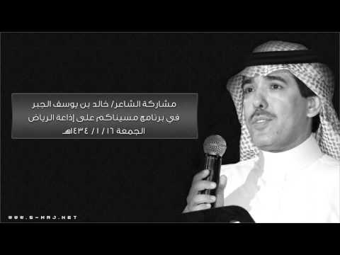 خالد الجبر في برنامج مسيناكم اذاعة الرياض