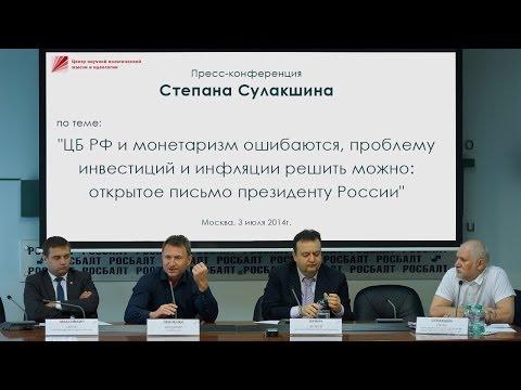Доклад Сулакшина С.С. на пресс-конференции в агентстве