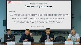 """Доклад Сулакшина С.С. на пресс-конференции в агентстве """"Росбалт"""""""