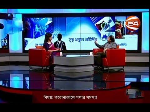 করোনাকালে গলার সমস্যা | সুস্থ থাকুন প্রতিদিন | 6 June 2020