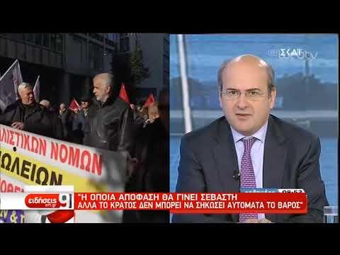 Αναδρομικά: Εν αναμονή της απόφασης του ΣτΕ κυβέρνηση και συνταξιούχοι   11/01/2020   ΕΡΤ
