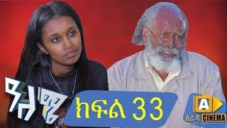ዓለሜ 33 - Aleme- New Ethiopian Sitcom Part - 33 2019