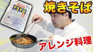 【焼きそば王】ペヤングをどっちが美味しくアレンジ料理できるか!?
