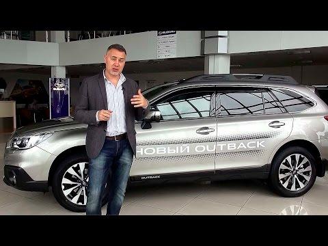 New Subaru Outback 2015 - LIVE обзор!
