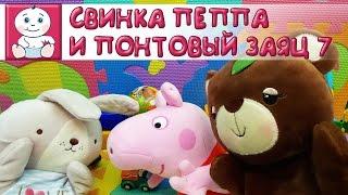 Приколы с свинкой Пеппой: Свинка Пеппа и понтовый Заяц часть 7. Заяц обидел Пеппу [Малышата]