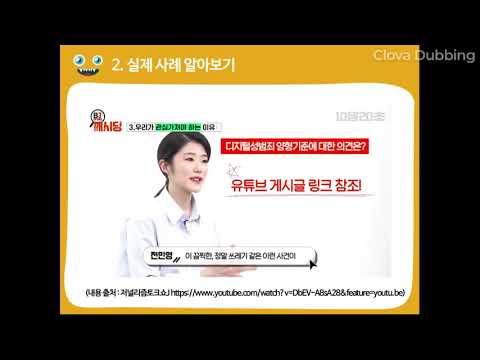 통영고 성폭력 예방교육 (2020.04.22.)