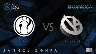 IG vs Vici Gaming, Kiev Major Quals Китай, game 2 [CrystalMay, Maelstorm]