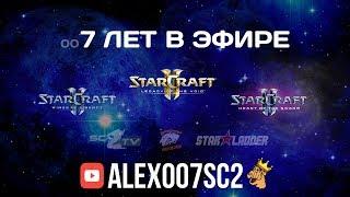 Расписание трансляций и подписка на стримы: http://clever.press/streamsСпецпроект по StarCraft 2: 007 лет в эфире - прямой эфир 05.07.2017Сообщество ВКонтакте: http://vk.com/korea20Анонсы стримов: https://twitter.com/Alex007UAО канале: Здесь вы можете найти все лучшие видео по StarCraft 2 - матчи профессионалов, игры от первого лица за случайную расу, обучающие материалы от киберспортивного аналитика и комментатора Alex007.
