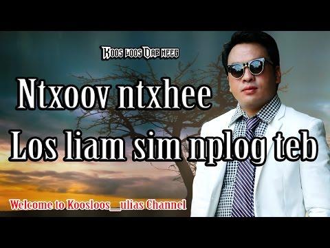 Dab neeg. Ntxoov ntxhee los liam sim nplog teb 21/4/2017 (видео)