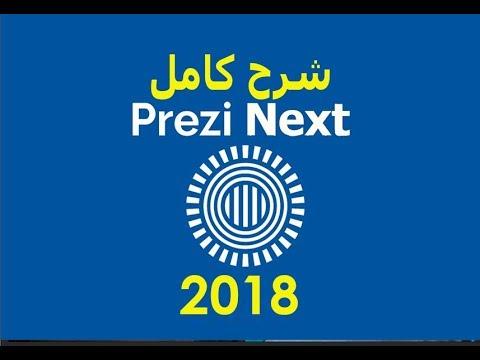 شرح أقوى موقع لعمل برزنتيشن والجديد فى Prezi Next 2018