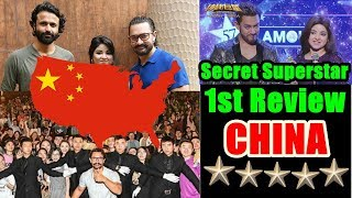 Secret Superstar First Review By Chinese Audience