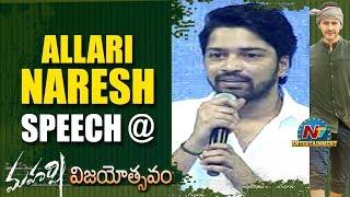 Allari Naresh Speech At Maharshi Vijayotsavam | Mahesh Babu | Pooja Hegde