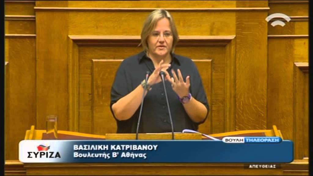Προγραμματικές Δηλώσεις: Ομιλία Β.Κατριβάνου (ΣΥΡΙΖΑ) (07/10/2015)