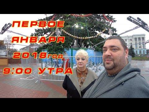Крым / Симферополь / Первое Января / Утро - DomaVideo.Ru