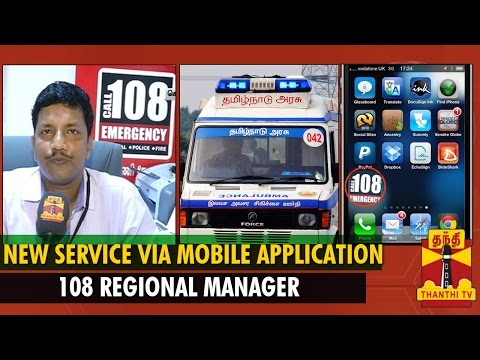 108 Service to be Modernized   New Service Via Mobile Application   Thanthi TV