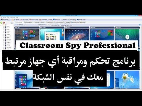 تحكم ومراقبة أي جهاز مرتبط معك في نفس الشبكة برنامج  Classroom Spy Professional