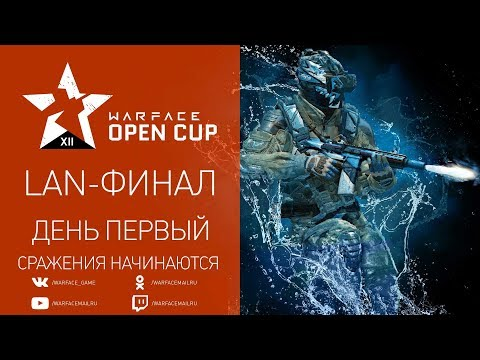 Warface Open Cup Season XII: Первый день LAN-финала