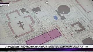 Определен подрядчик на строительство детского сада на ГГМ