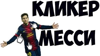 Видеообзор Messi Clicker
