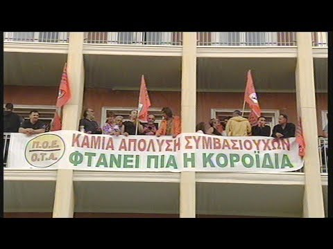 Κατάληψη στο υπουργείο Εσωτερικών από εργαζομένους στους δήμους