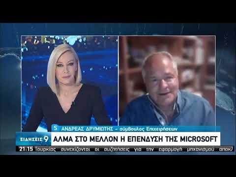 Επένδυση της Microsoft στην Ελλάδα   Άλμα στο μέλλον   05/10/2020   ΕΡΤ