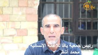 جمعية يافا للاغاثة الانسانية تعلن عن مشاريعها خلال شهر رمضان المبارك