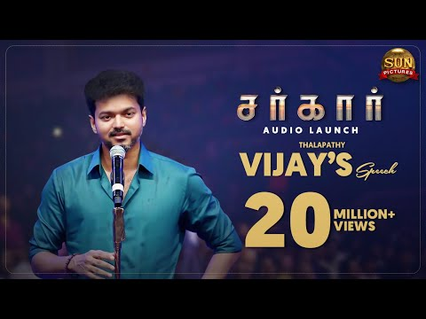 Thalapathy Vijay's Speech at Sarkar Movie Audio Release function