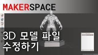 #11 메이커 스페이스 - 3D 모델 파일 수정하기