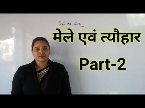 Video mela and festivals (मेले एवम त्यौहार ) part 2 Rajasthan GK for rajasthan police ras RSMSSB ldc download in MP3, 3GP, MP4, WEBM, AVI, FLV January 2017