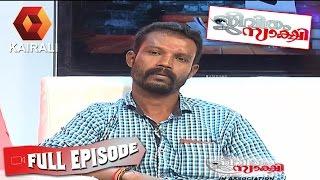Video Jeevitham Sakshi: അനിൽ- ബിന്ദു പ്രശ്നപരിഹാരം എന്ത്?   19th October 2016   Full Episode MP3, 3GP, MP4, WEBM, AVI, FLV Juni 2018