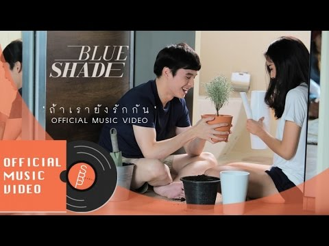 Blue Shade - ถ้าเรายังรักกัน (Us) [Official MV]