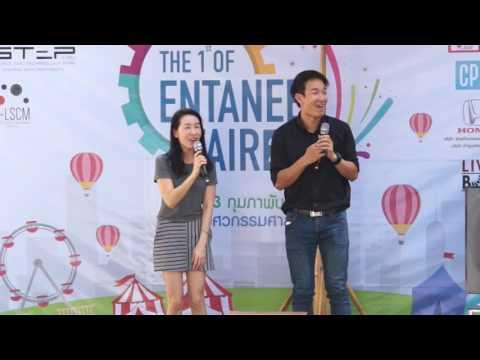 Entaneer Fair 2017 ครั้งที่ 1 (ช่วงแนะนำบูธธุรกิจศิษย์เก่า บนเวที)