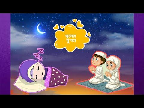 ঘুমের দু'আ #Dua before sleep #Dua kids #Islamicwisdom