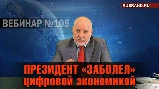 """Вебинар профессора Сулакшина #105 «Президент """"заболел"""" цифровой экономикой»"""