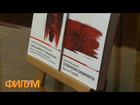 Промоција едиције Црвена линија у Коларчевој задужбини - DomaVideo.Ru