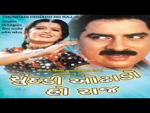 Video Chundadi Odhado Ho Raaj | 1998 | Gujarati Full Movie | Hiten Kumar, Roma Manek download in MP3, 3GP, MP4, WEBM, AVI, FLV January 2017