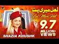 Lal Meri Pat Rakhiyo - Shazia Khushak - Hit Dhamal