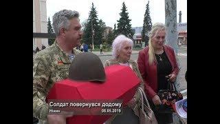 Солдат повернувся додому.Ніжин.08.05.2019.