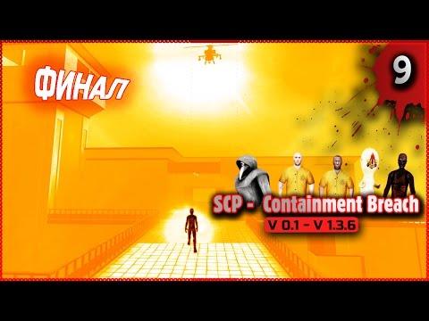Стрим | SCP: Containment Breach [0.1 - 1.3.6] | 02.04.2017 | Часть  9 |  Финал