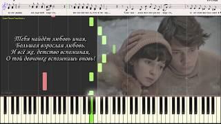 Школьный романс - Е. Крылатов (Ноты и Видеоурок для фортепиано) (piano cover)