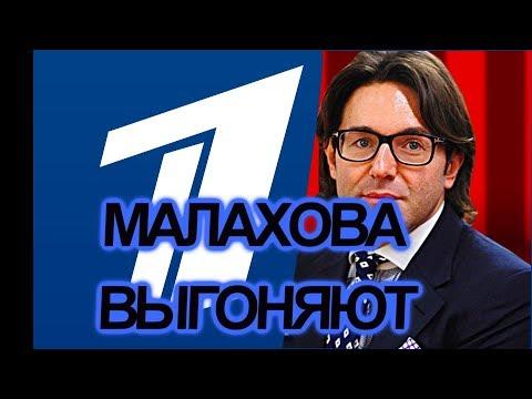 СМИ узнали возможную причину ухода Малахова с Первого канала (видео)