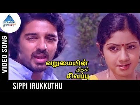 Video songs - Varumayin Niram Sivappu Songs  Sippi Irukkuthu Video Song  Kamal Haasan  Sridevi  MS Viswanathan